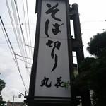 そば切り丸花 -