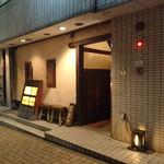 串蔵 - 市が尾 串蔵