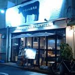 やながわ精肉店 - 日吉 HUMBURG & STEAK GRILL やながわ精肉店