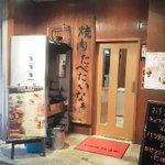 幸元 - お店の入口。脇の看板が笑えます。