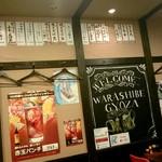 神田餃子居酒屋WARASHIBE GYOZA -