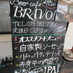 ビア カフェ ブラボー - 推しメニュー