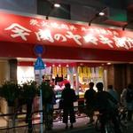 肉のヤマキ商店 - 外観