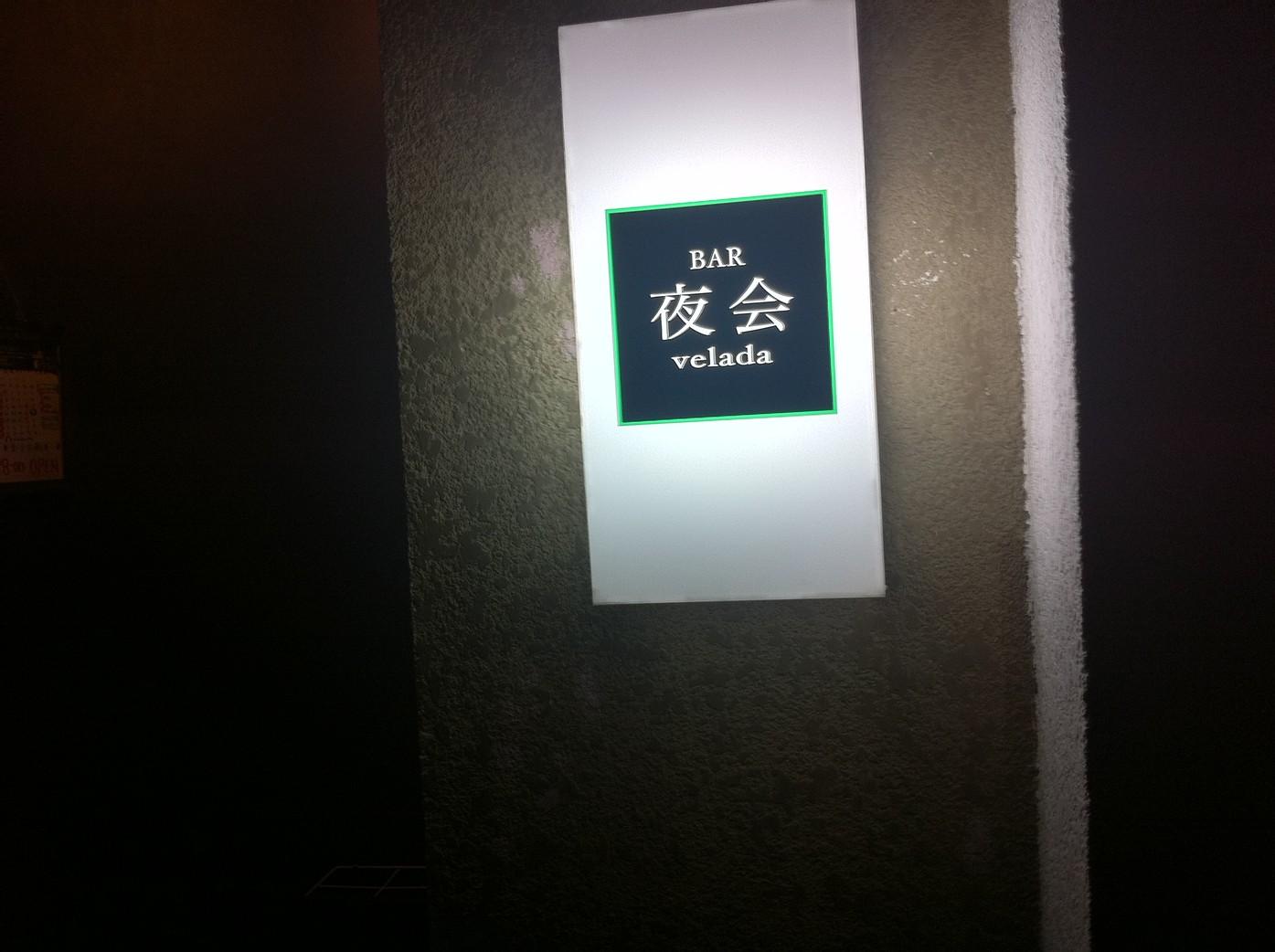 夜会 name=
