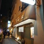 とん太 - お店は高田馬場駅から歩いて6、7分のところにあります。