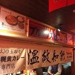ブルックスカレー食堂 - お店発見!!!