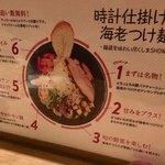 75623332 - 海老つけ麺の食べ方