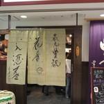蔵元 豊祝 奈良店