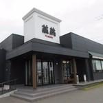 75629947 - 飯塚市の国道201号線沿いにあるハンバーグレストランです。