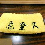 魚登久 - 刺繍で店名が入ったおしぼり