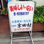 京田村 - 看板