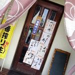 京田村 - 入口