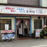 京田村 - 茂原の古い商店街の一角