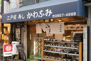かわなみ鮨 - 2017.10 店舗外観