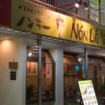 ベトナムレストラン ノンラー - 2017.10 店舗外観
