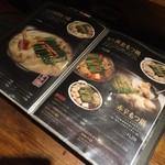 博多地鶏ともつ鍋専門店 三日月 -