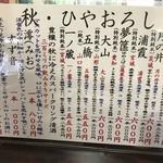 75634081 - 2017年のひやおろしメニュー