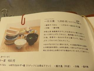 食堂ことぶき - 一汁三菜メニュー