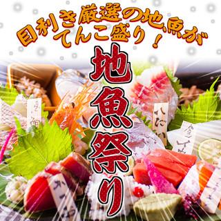 ★地魚祭り★他店では真似できない新鮮・うまさ!