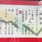 75644657 - 店頭ランチメニュー