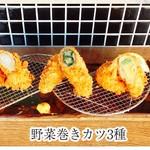 あぐーの野菜巻きカツ3種