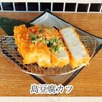島豆腐カツ