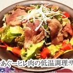 あぐーヒレ肉の低温調理サラダ