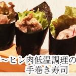 あぐーヒレ肉低温調理の手巻き寿司