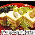 島豆腐の珍味3種盛り