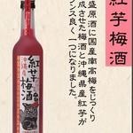 紅芋梅酒 12°