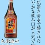 久米島の久米仙 30°(グラス)