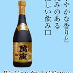 萬座 10年古酒 30°(グラス)