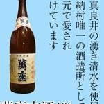 萬座 古酒 40°(グラス)