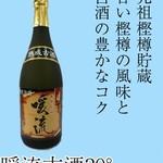 暖流 熟成古酒 30°(グラス)