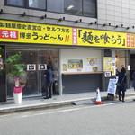元祖博多うっど~ん 麺を喰らう  麺ショップ本店 -