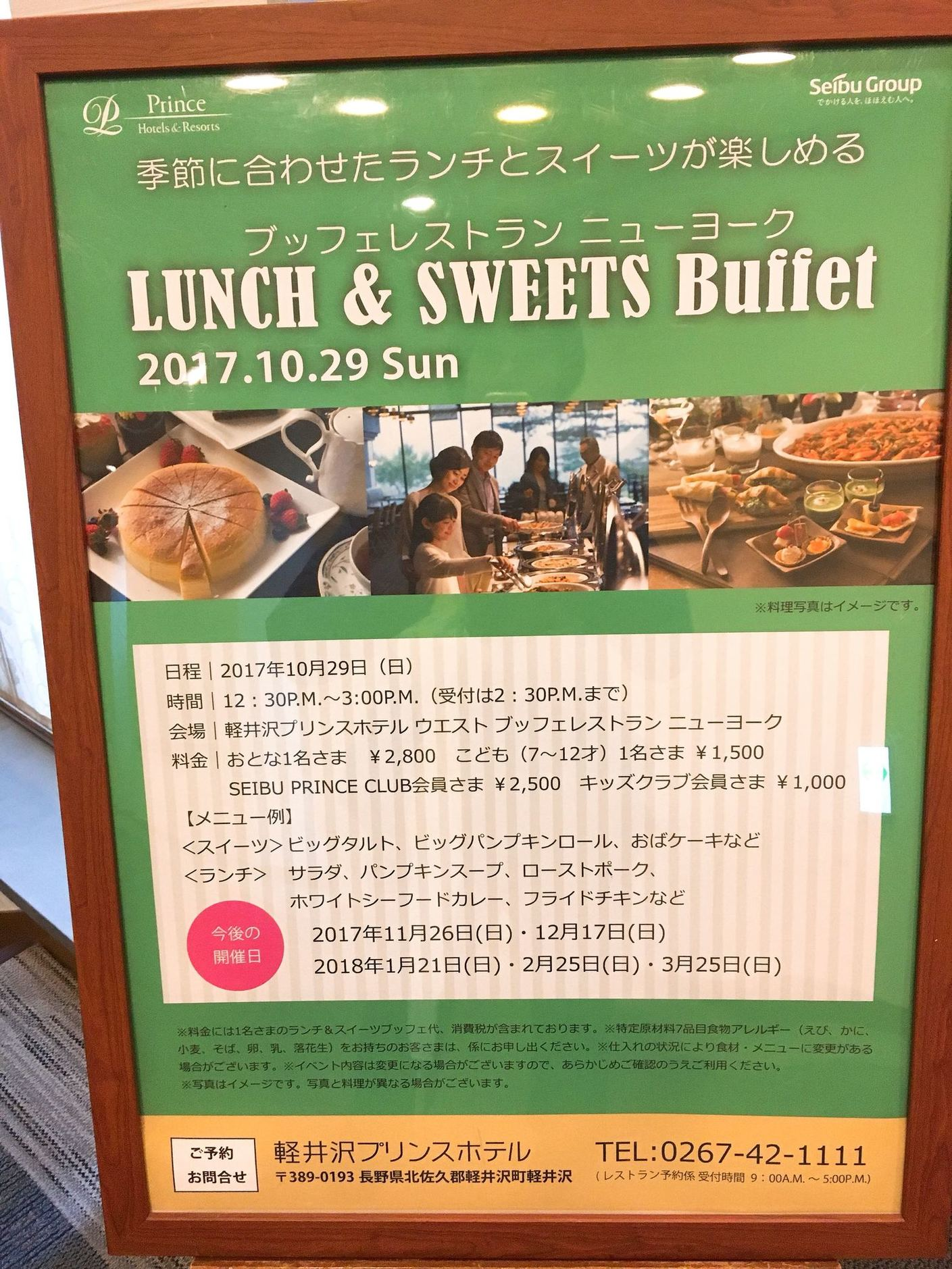 軽井沢プリンスホテルウエスト name=