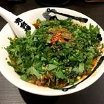 カラシビ味噌らー麺 鬼金棒 - パクチーカラシビ味噌らー麺(950円)