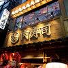 町田肉寿司