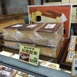 新井家菓子店        - 料理写真: