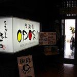 阿波膳ODORI - 入り口