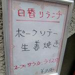 Tokachi - 日替わりランチ