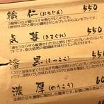 じょっぴんや - そしてコーヒーのメニュー(2017.10.31)