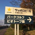 サッポロビール - サッポロビール☆★★☆北海道工場