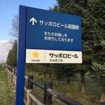 サッポロビール - サッポロビール☆★★☆北海道工場へ