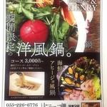 HENRY & HENRY - トマト鍋とアヒージョ風鍋が季節限定で始まりました。