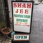 シャージ・パキスタンインドレストラン -