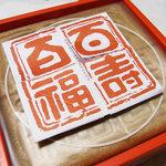 7568981 - 食品売り場リニューアル1周年記念限定「百福百壽」630円(2011.04.24)