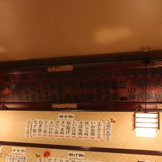 昭和44年創業の店内で昭和の雰囲気を♪