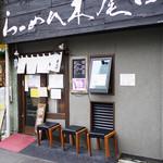 らーめん 木尾田 - 店舗外観