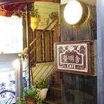 cafe 螢明舎 - 店舗外観
